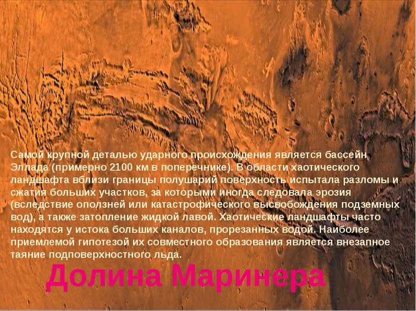 Долина Маринера Самой крупной деталью ударного происхождения является бассейн...