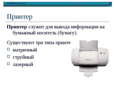 Принтер Принтер служит для вывода информации на бумажный носитель (бумагу). С...