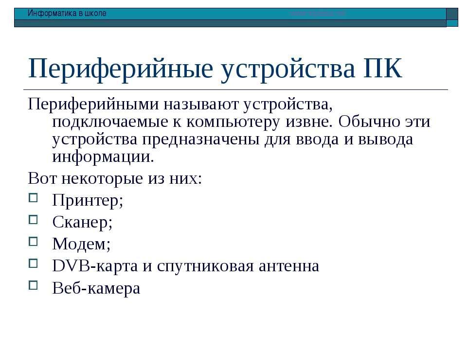 Периферийные устройства ПК Периферийными называют устройства, подключаемые к ...