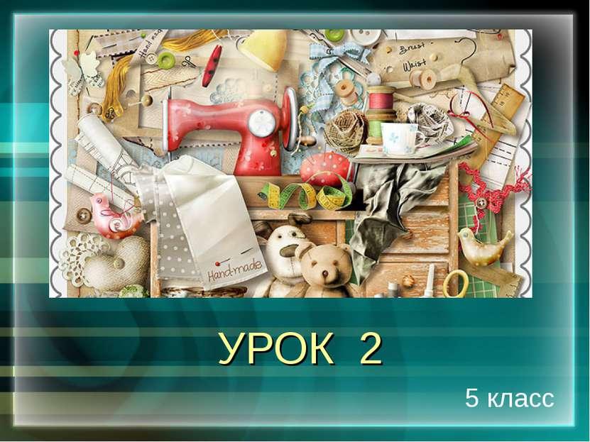 УРОК 2 5 класс