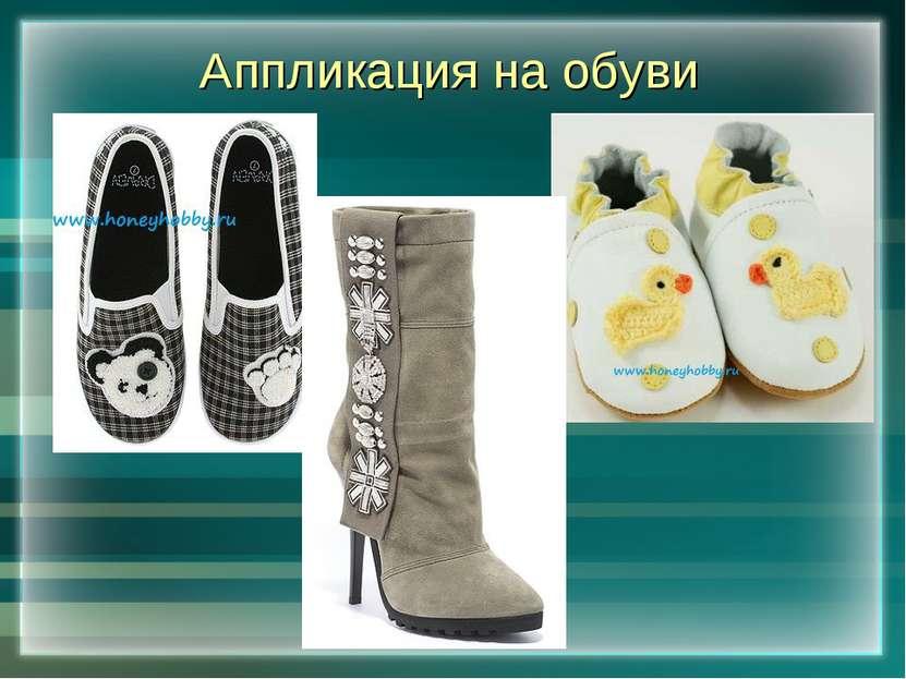 Аппликация на обуви