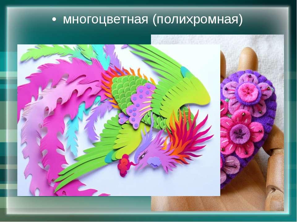 многоцветная (полихромная)