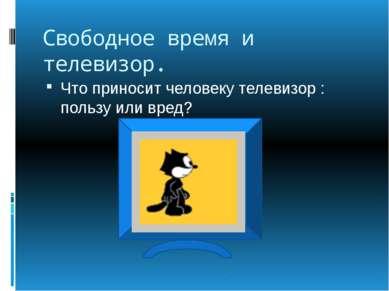 Свободное время и телевизор. Что приносит человеку телевизор : пользу или вре...