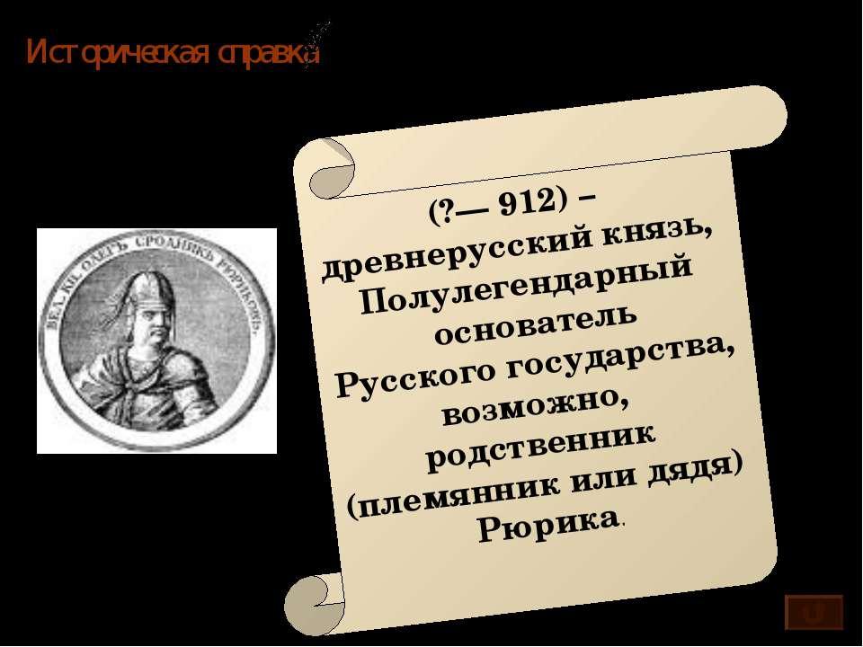 Историческая справка (?— 912) – древнерусский князь, Полулегендарный основате...