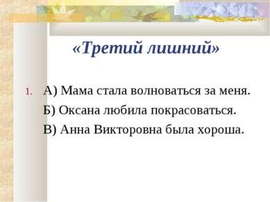 «Третий лишний» А) Мама стала волноваться за меня. Б) Оксана любила покрасова...