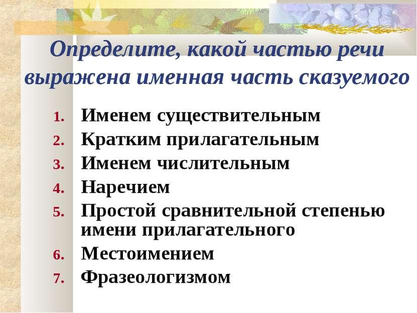 Определите, какой частью речи выражена именная часть сказуемого Именем сущест...