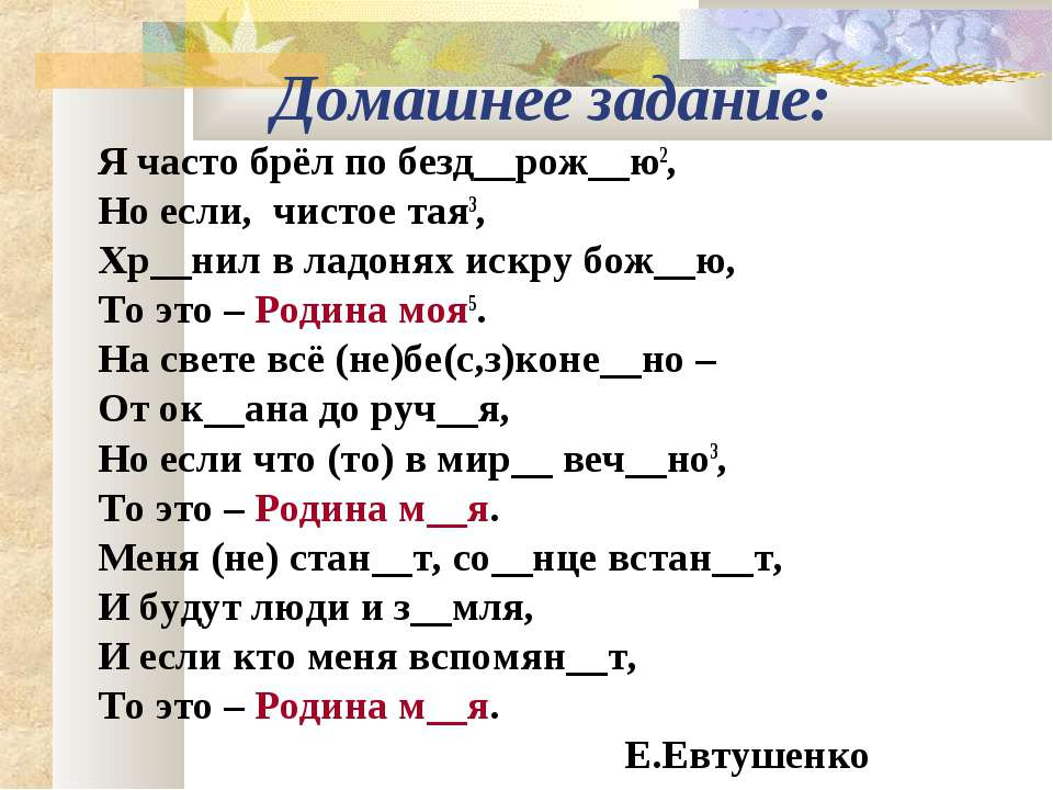 Домашнее задание: Я часто брёл по безд__рож__ю2, Но если, чистое тая3, Хр__ни...