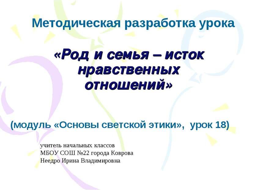 Методическая разработка урока «Род и семья – исток нравственных отношений» уч...