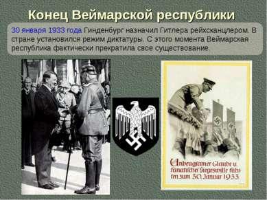 Конец Веймарской республики 30 января 1933 года Гинденбург назначил Гитлера р...