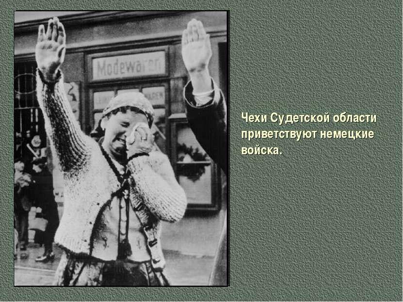 Чехи Судетской области приветствуют немецкие войска.