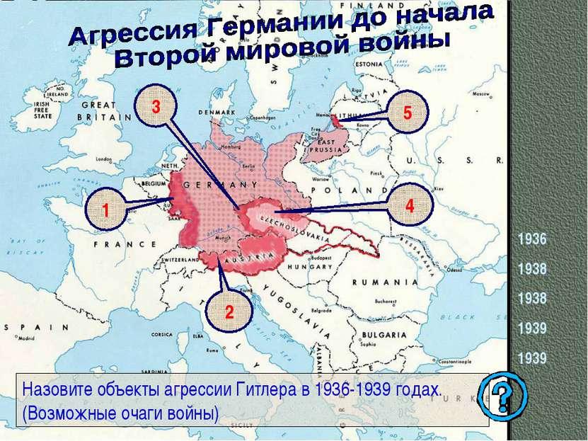 1936 1938 1938 1939 1939 Назовите объекты агрессии Гитлера в 1936-1939 годах....