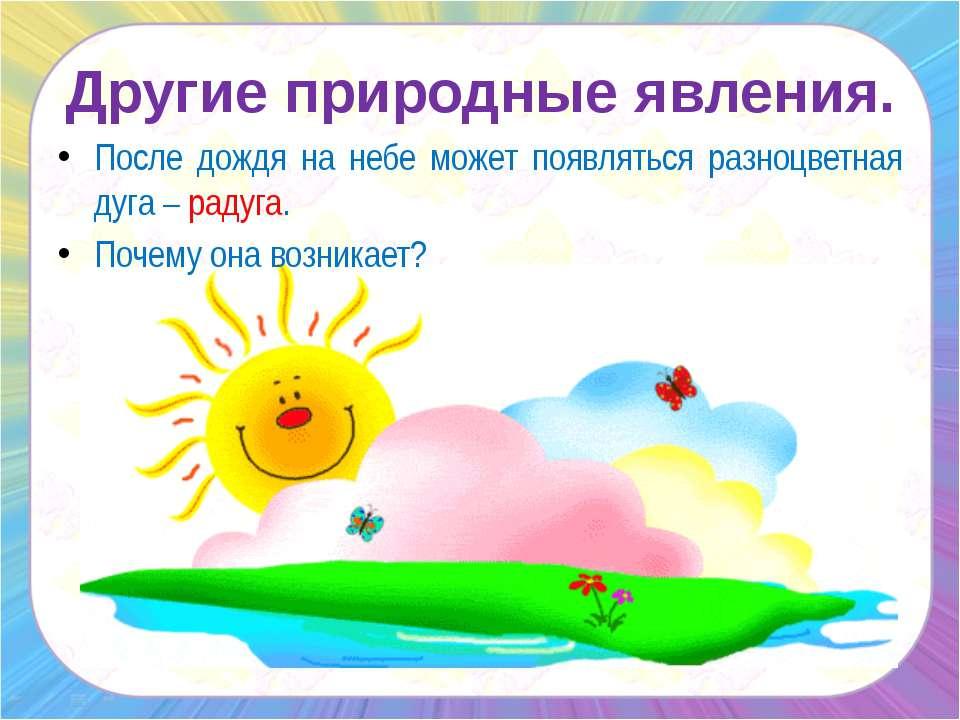 Другие природные явления. После дождя на небе может появляться разноцветная д...