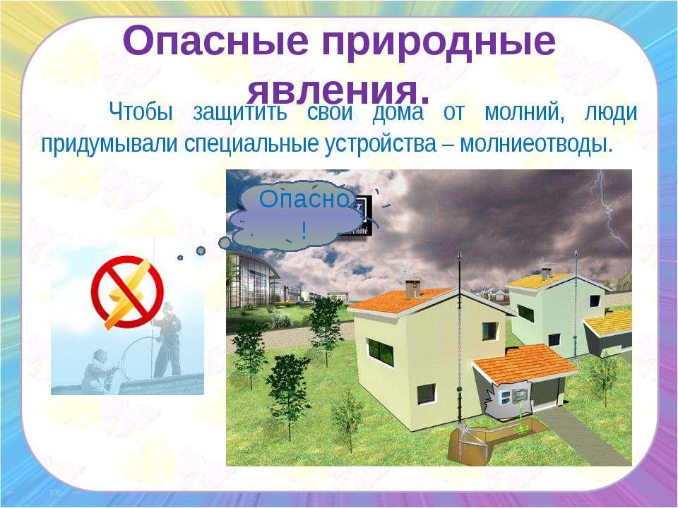 Чтобы защитить свои дома от молний, люди придумывали специальные устройства –...