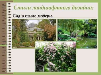 Стили ландшафтного дизайна: Сад в стиле модерн.