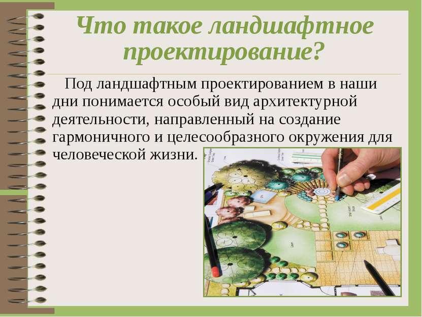 Что такое ландшафтное проектирование? Под ландшафтным проектированием в наши ...
