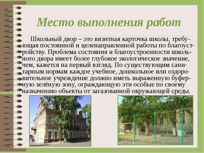 Место выполнения работ Школьный двор – это визитная карточка школы, требу-юща...