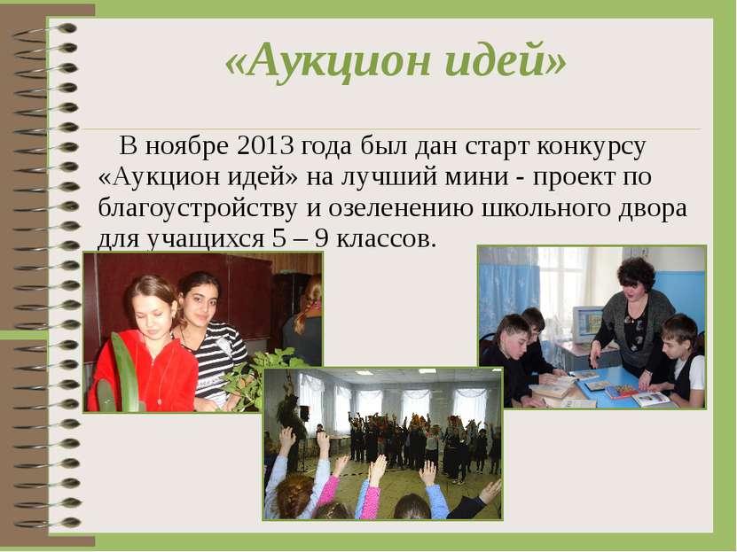 «Аукцион идей» В ноябре 2013 года был дан старт конкурсу «Аукцион идей» на лу...