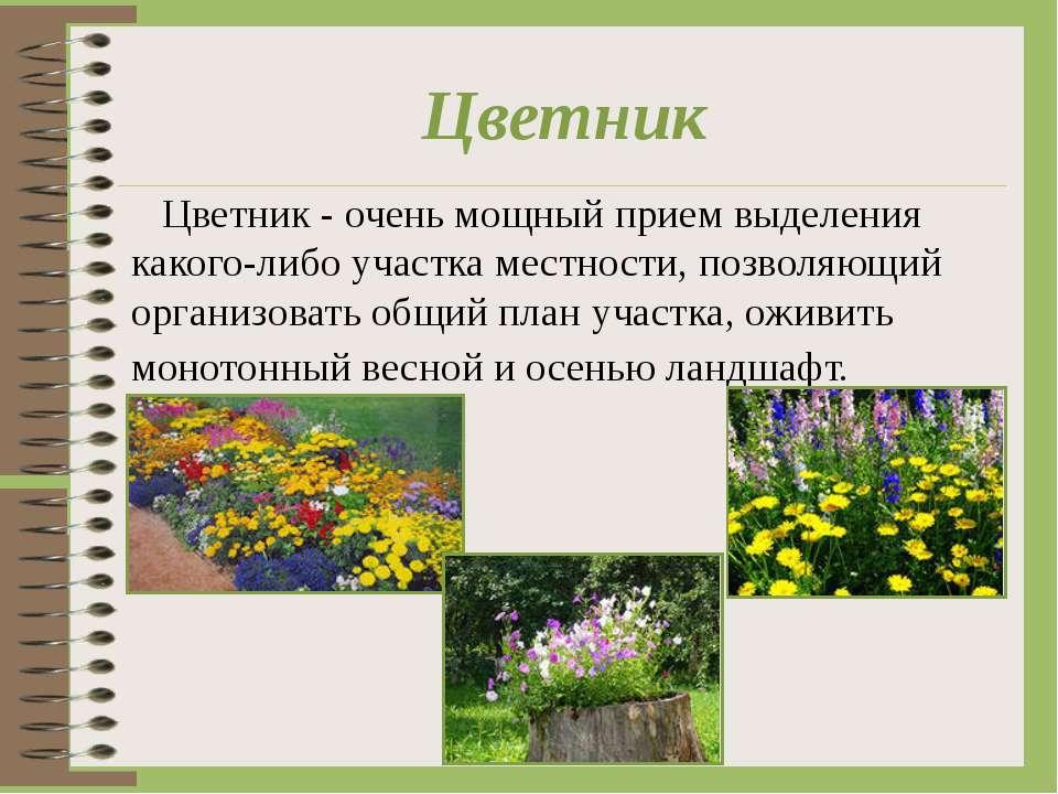 Цветник Цветник - очень мощный прием выделения какого-либо участка местности,...