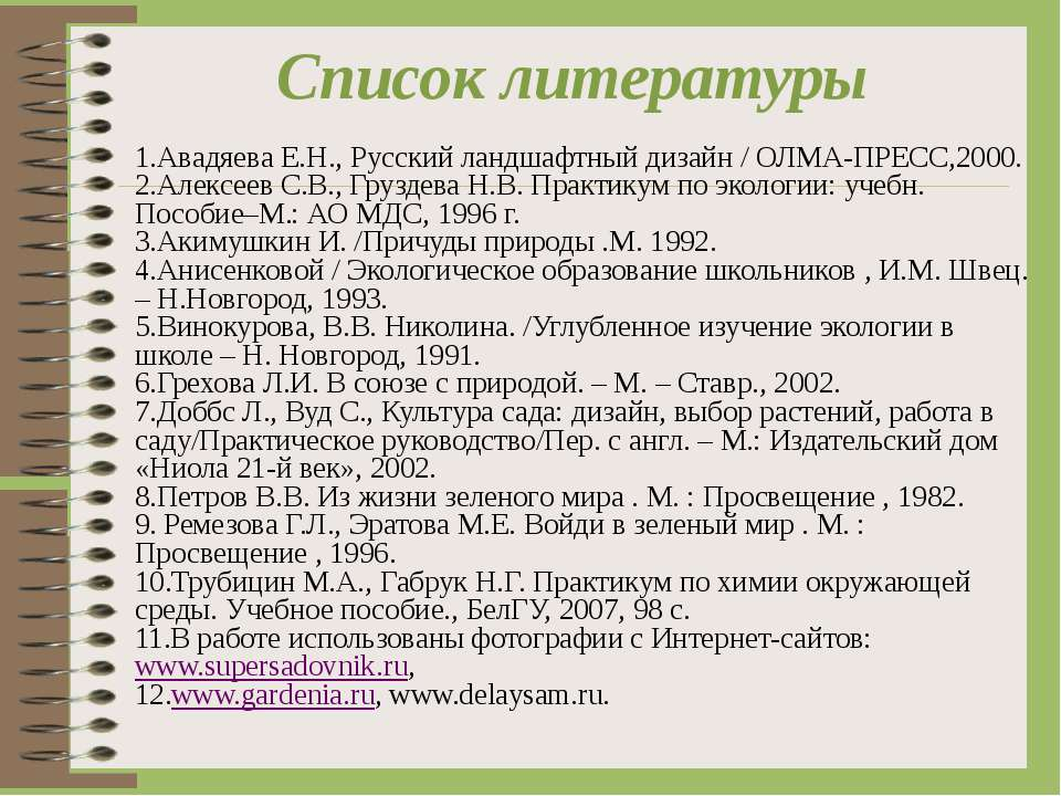 Список литературы Авадяева Е.Н., Русский ландшафтный дизайн / ОЛМА-ПРЕСС,2000...