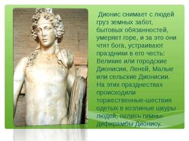 Дионис снимает с людей груз земных забот, бытовых обязанностей, умеряет горе,...