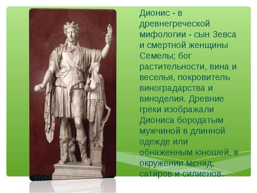 Дионис - в древнегреческой мифологии - сын Зевса и смертной женщины Семелы; б...