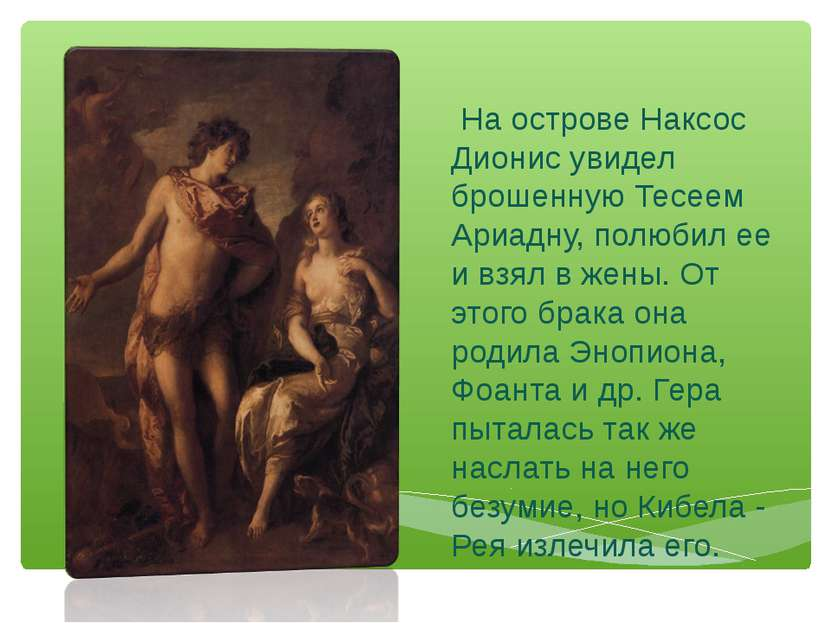 На острове Наксос Дионис увидел брошенную Тесеем Ариадну, полюбил ее и взял в...