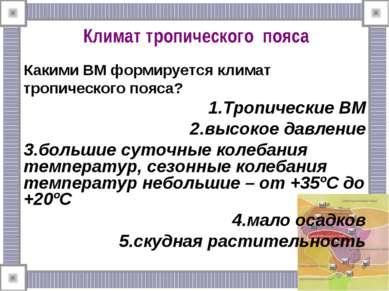 Климат тропического пояса Какими ВМ формируется климат тропического пояса? Тр...