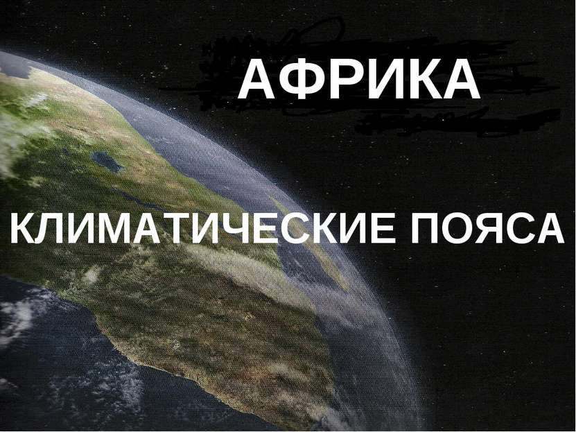 АФРИКА КЛИМАТИЧЕСКИЕ ПОЯСА