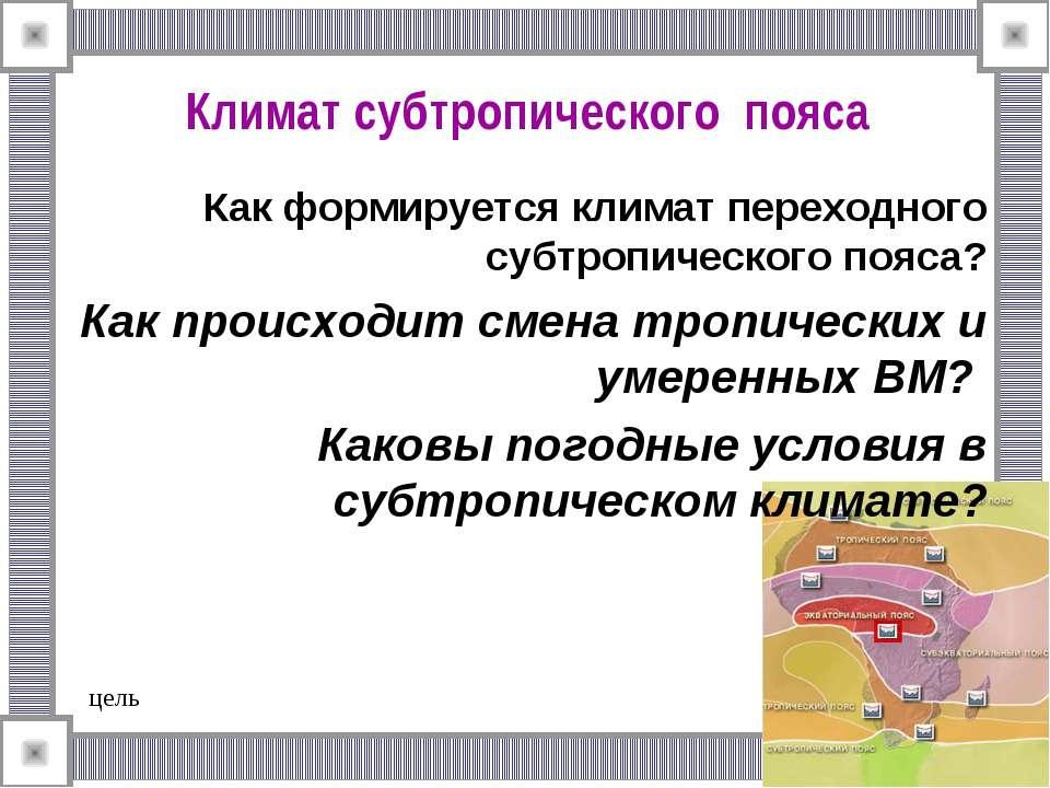 Климат субтропического пояса Как формируется климат переходного субтропическо...