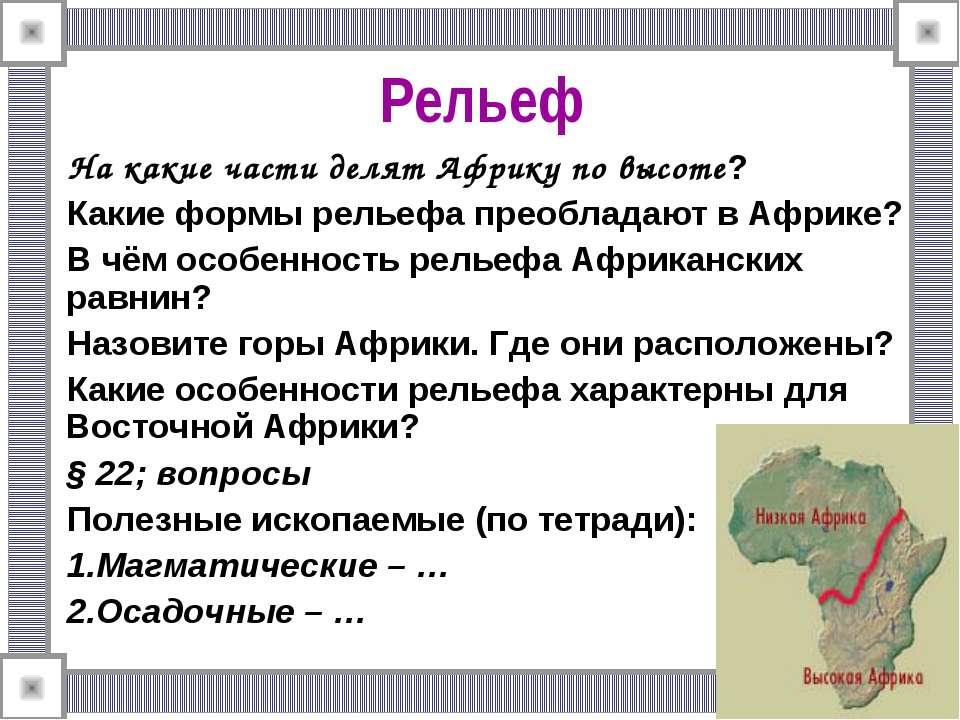 Рельеф На какие части делят Африку по высоте? Какие формы рельефа преобладают...
