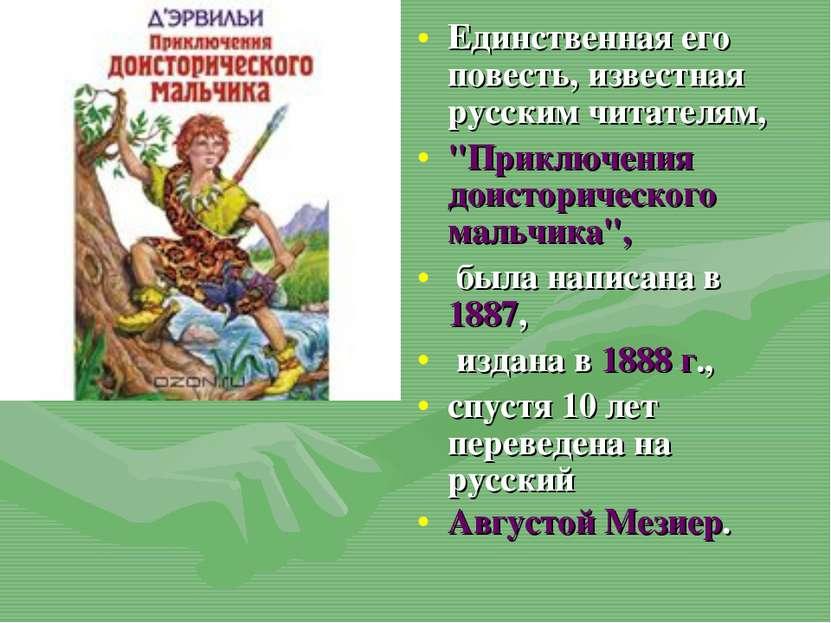 """Единственная его повесть, известная русским читателям, """"Приключения доисторич..."""
