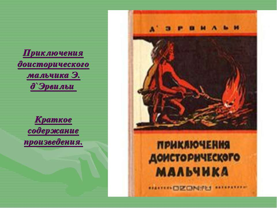 Приключения доисторического мальчика Э. д`Эрвильи Краткое содержание произвед...