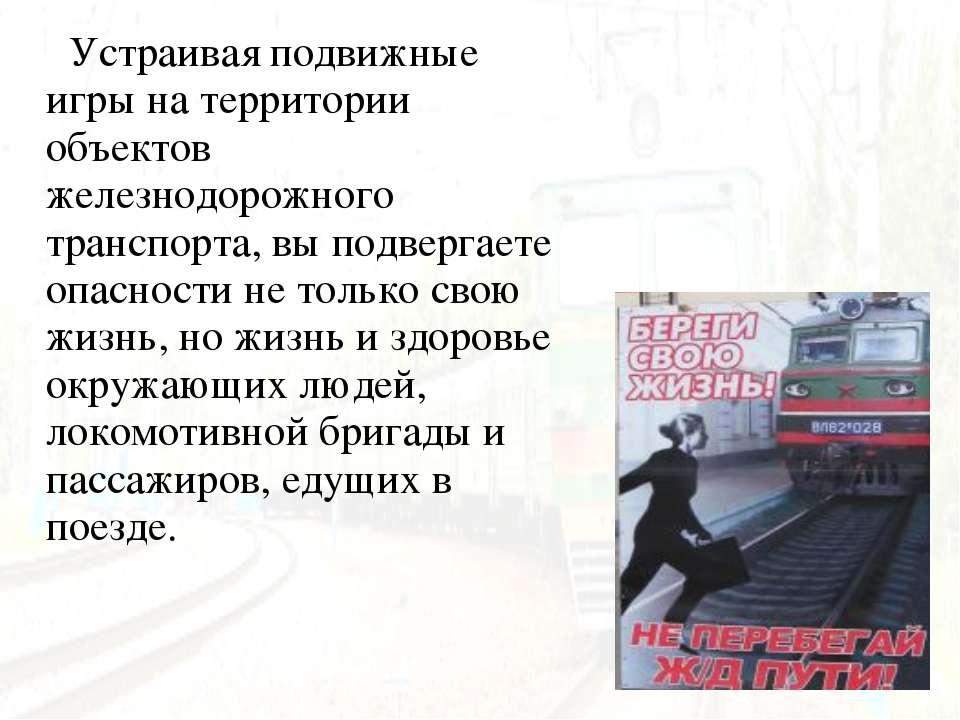 Устраивая подвижные игры на территории объектов железнодорожного транспорта, ...