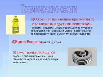 4)Ожоги, возникающие при контакте с различными другими веществами -жирами, ма...