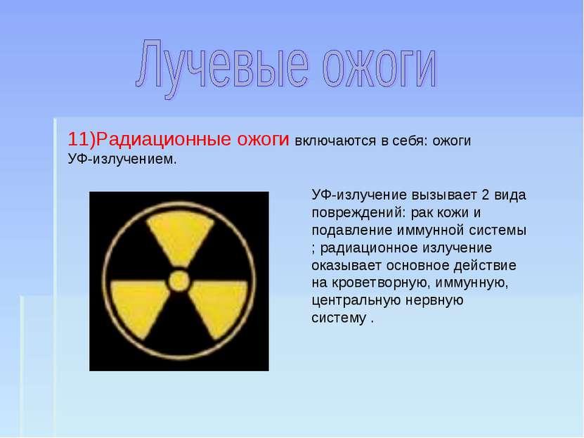 11)Радиационные ожоги включаются в себя: ожоги УФ-излучением. УФ-излучение вы...