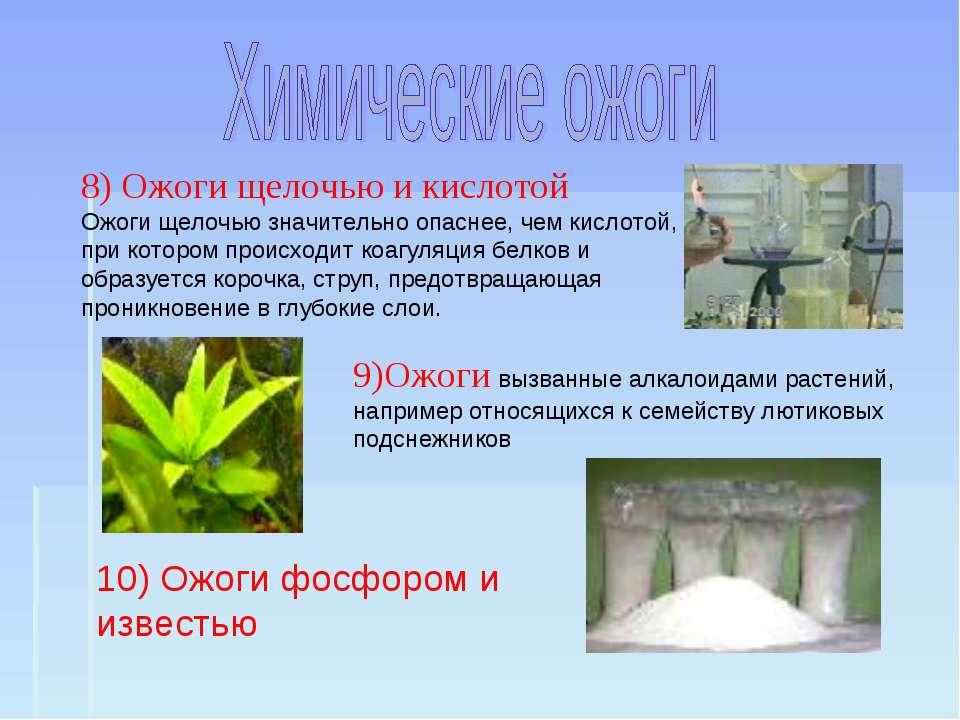 8) Ожоги щелочью и кислотой Ожоги щелочью значительно опаснее, чем кислотой, ...