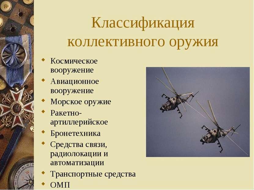 Классификация коллективного оружия Космическое вооружение Авиационное вооруже...