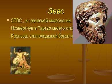 Зевс ЗЕВС , в греческой мифологии, верховный бог. Низвергнув в Тартар своего ...