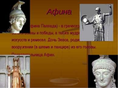 Афина АФИНА (Афина Паллада) - в греческой мифологии - богиня войны и победы, ...