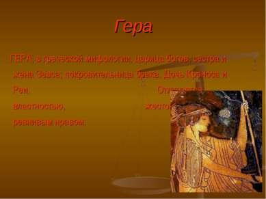 Гера ГЕРА, в греческой мифологии, царица богов, сестра и жена Зевса; покровит...