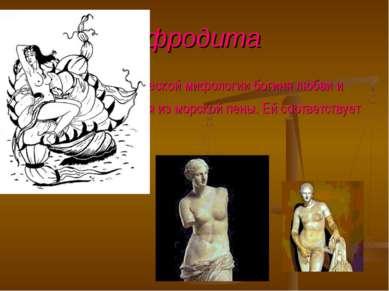 Афродита АФРОДИТА, в греческой мифологии богиня любви и красоты, возникшая из...