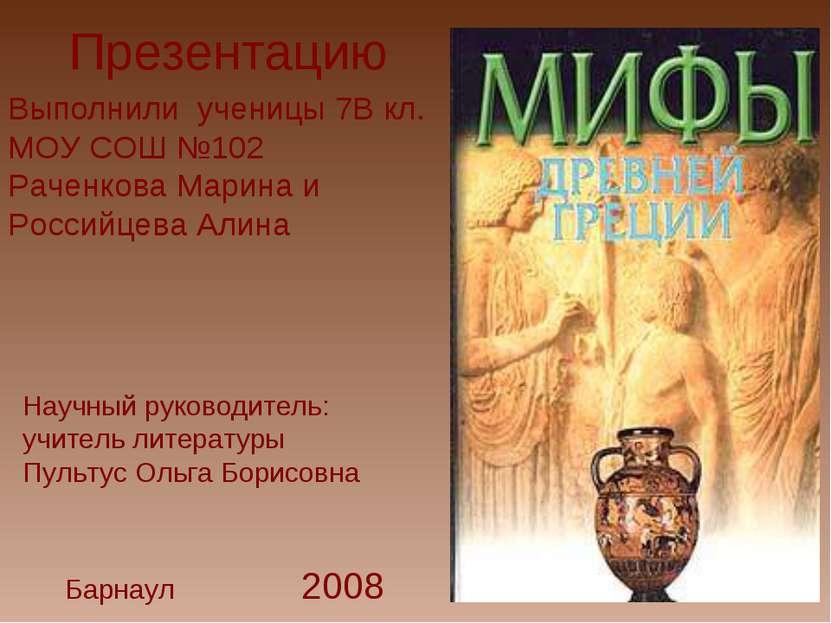 Научный руководитель: учитель литературы Пультус Ольга Борисовна Барнаул 2008...