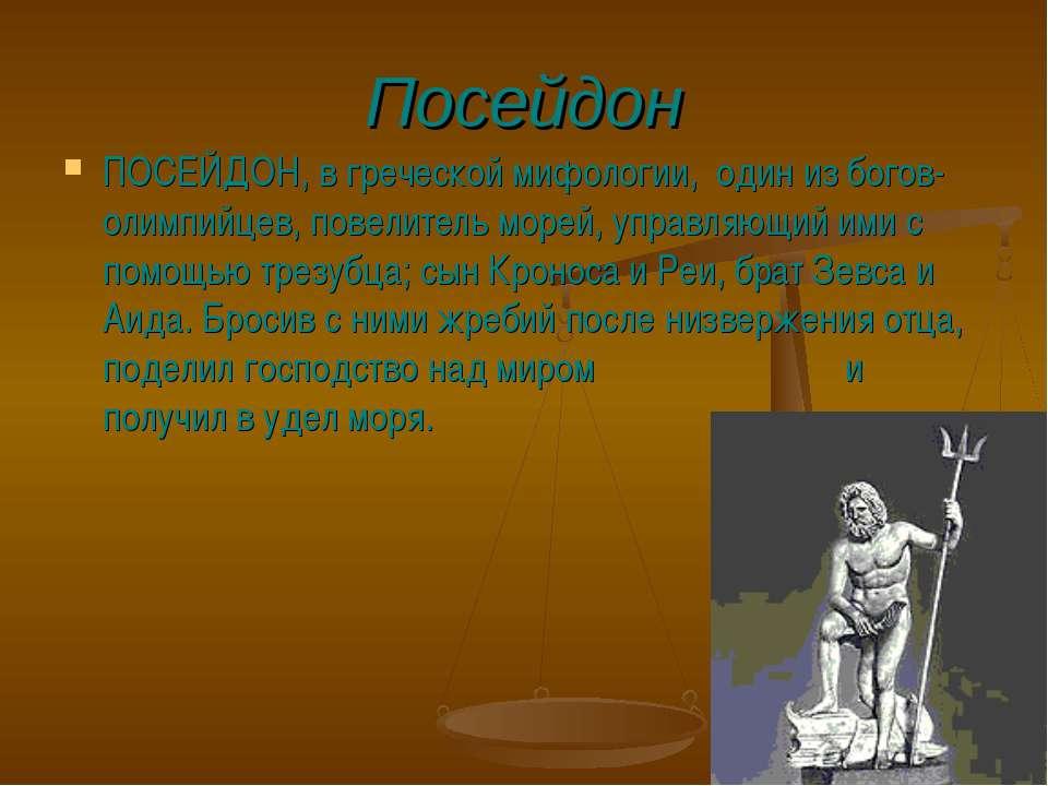 Посейдон ПОСЕЙДОН, в греческой мифологии, один из богов-олимпийцев, повелител...