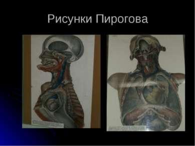 Рисунки Пирогова