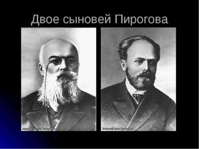 Двое сыновей Пирогова