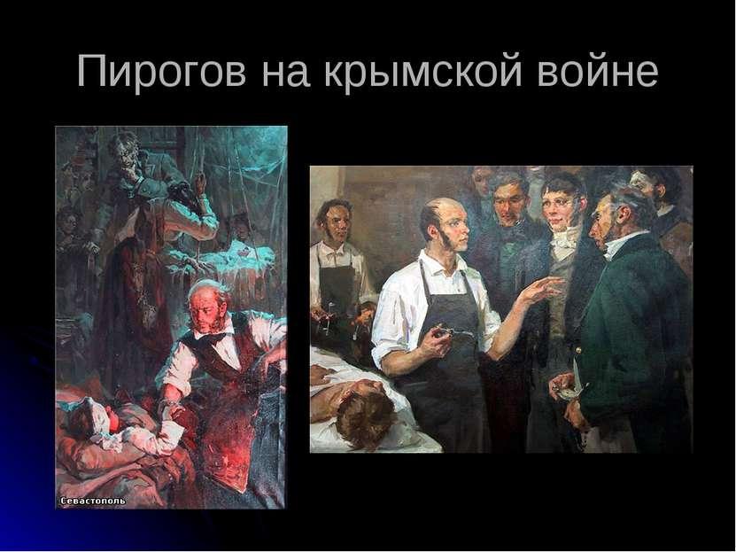 Пирогов на крымской войне