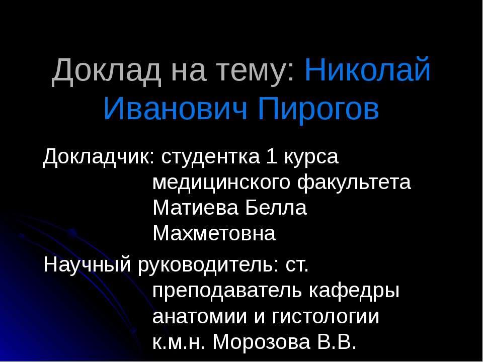Доклад на тему: Николай Иванович Пирогов Докладчик: студентка 1 курса медицин...
