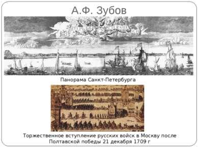 А.Ф. Зубов Торжественное вступление русских войск в Москву после Полтавской п...