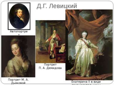 Д.Г. Левицкий Портрет П.А.Демидова Екатерина II в виде законодательницы Авт...