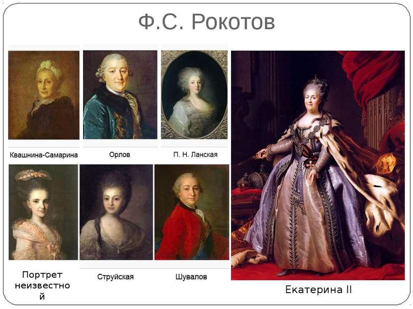 Ф.С. Рокотов Портрет неизвестной Екатерина II